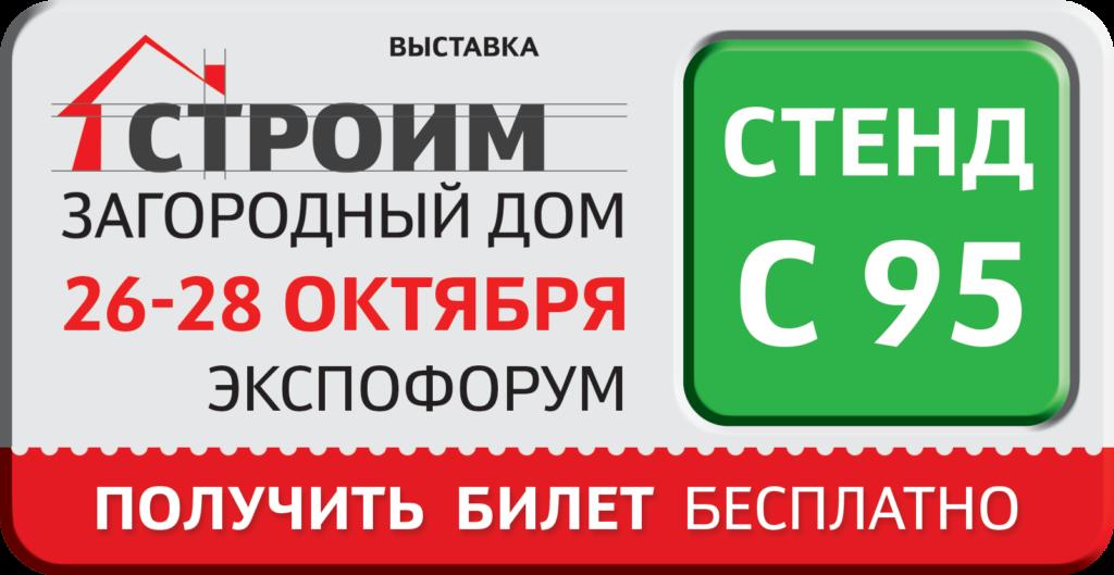 """Выставка """"Строим загородный дом"""" 26-28  октября"""